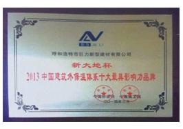 2013中国建筑外保温体系十大最具影响力品牌