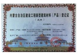 内蒙古自治区建设工程新型建筑材料登记证